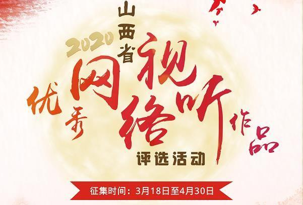 2020年山西省优秀网络视听作品评选活动