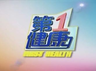 第一健康第461期