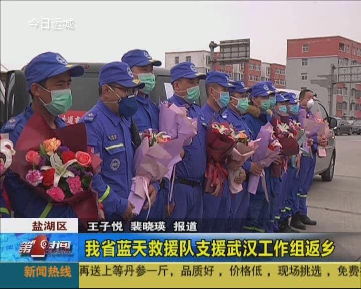 我省藍天救援隊支援武漢工作組返鄉