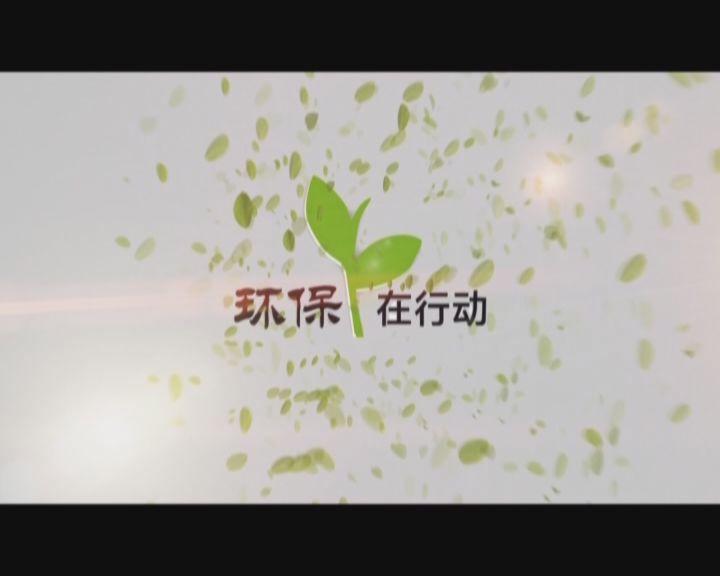 环保在行动第五十四期