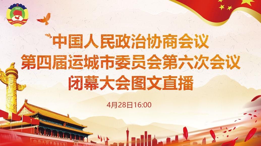 中國人民政治協商會議第四屆運城市委員會第六次會議閉幕大會圖文直播
