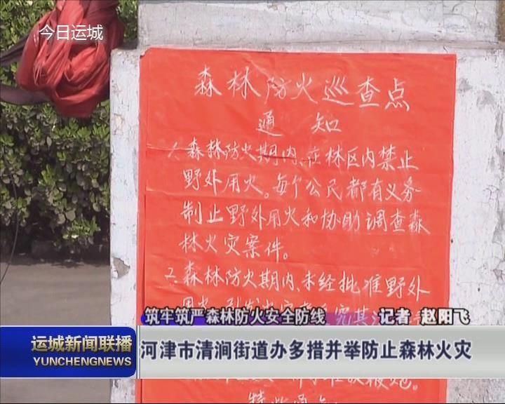 【筑牢筑严森林防火安全防线】河津市清涧街道办多措并举防止森林火灾