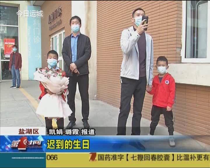 我市支援湖北医疗队员赵青:家人准备的惊喜