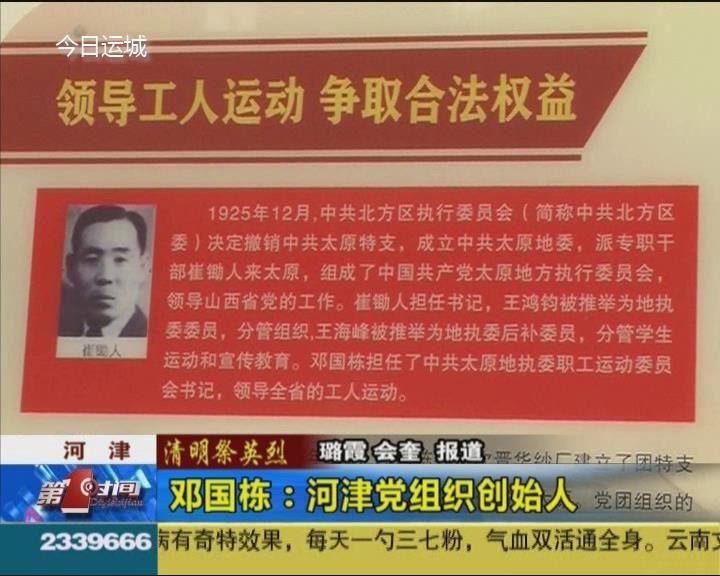 【清明祭英烈】邓国栋:河津党组织创始人