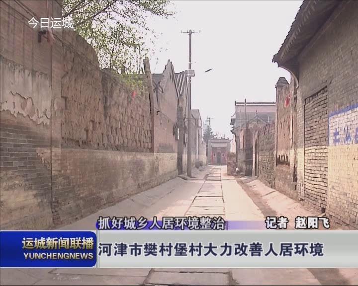 【抓好城乡人居环境整治】河津市樊村堡村大力改善人居环境
