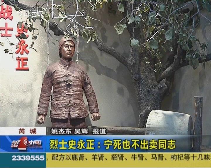 【清明祭英烈】烈士史永正:宁死也不出卖同志