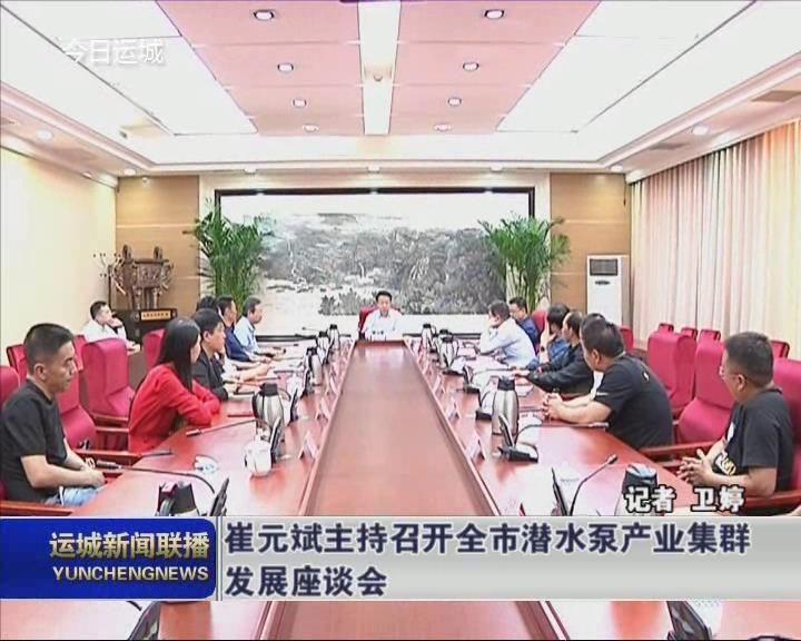 崔元斌主持召開全市潛水泵產業集群發展座談會