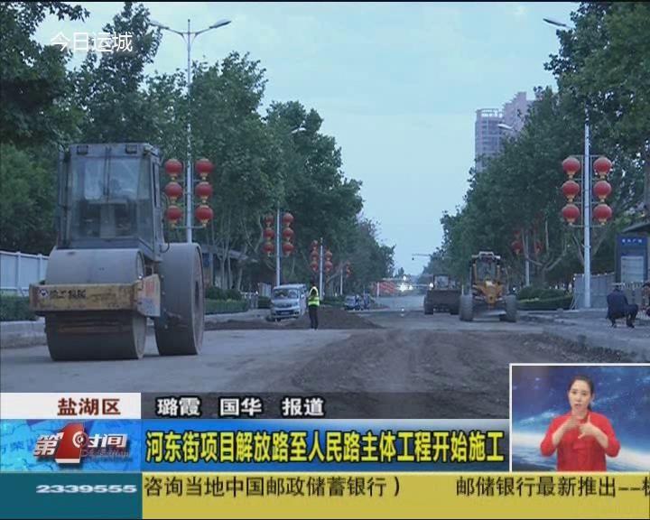 河東街項目解放路至人民路主體工程開始施工