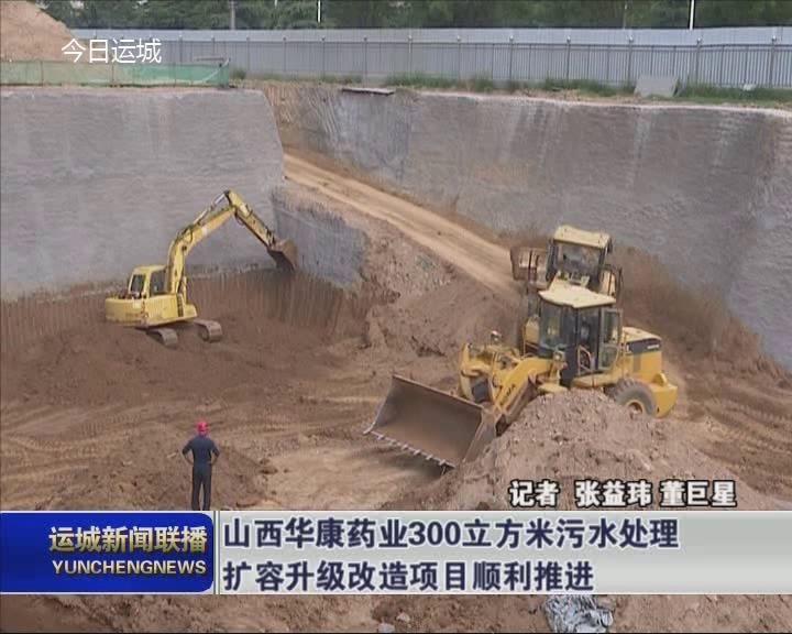 山西華康藥業300立方米污水處理擴容升級改造項目順利推進