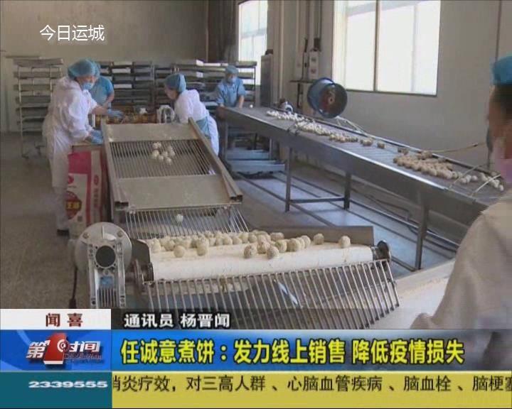 任誠意煮餅:發力線上銷售 降低疫情損失