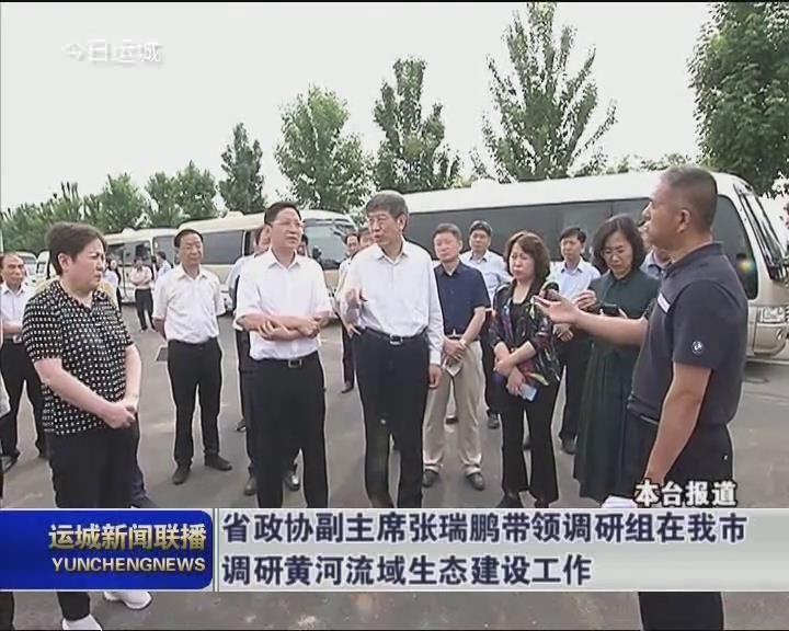 省政协副主席张瑞鹏带领调研组在我市调研黄河流域生态建设工作
