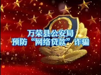 """萬榮縣公安局預防""""網絡貸款""""詐騙宣傳片"""