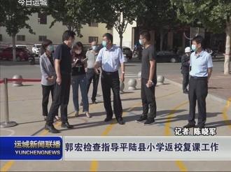郭宏检查指导平陆县小学返校复课工作