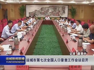 运城市第七次全国人口普查工作会议召开