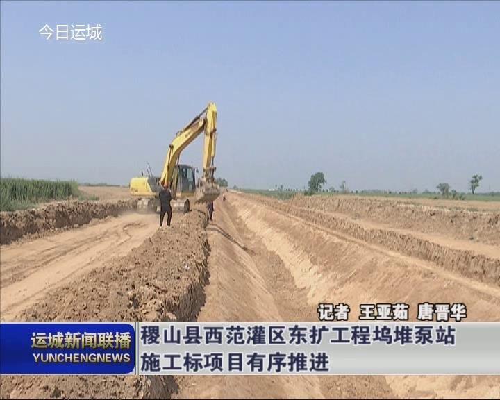 稷山縣西范灌區東擴工程塢堆泵站施工標項目有序推進