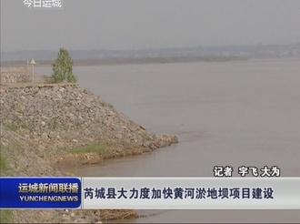 【黄河情 记者行】芮城县大力度加快黄河淤地坝项目建设