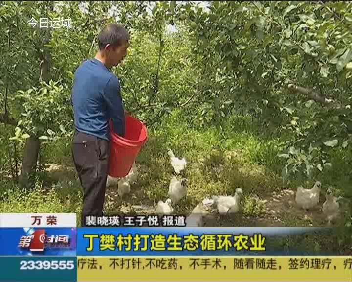 萬榮丁樊村打造生態循環農業