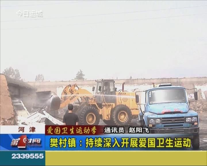 【愛國衛生運動季】河津樊村鎮:持續深入開展愛國衛生運動