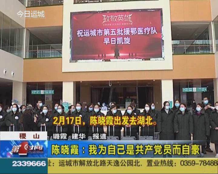 【戰疫英雄譜】陳曉霞:我為自己是共產黨員而自豪