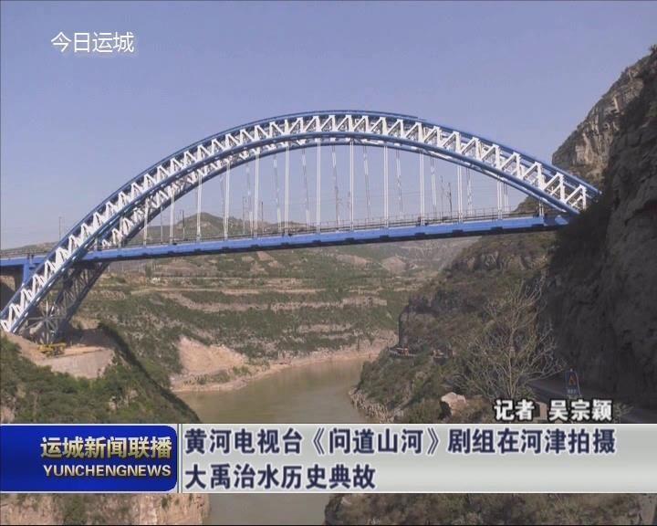 黄河电视台《问道山河》剧组在河津拍摄大禹治水历史典故