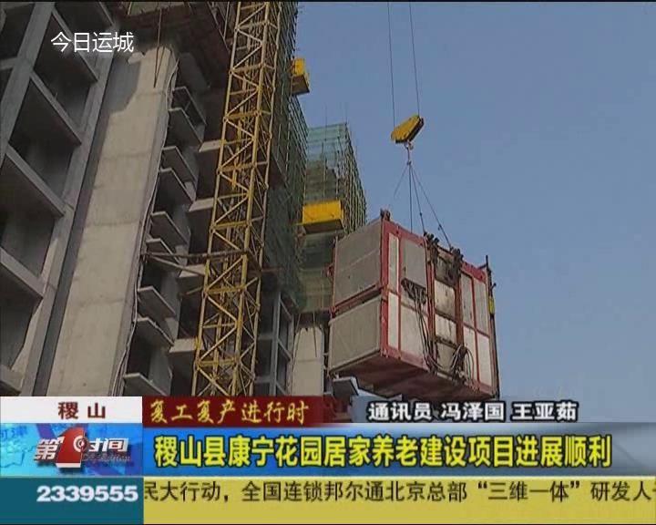 【复工复产进行时】稷山县康宁花园居家养老建设项目进展顺利