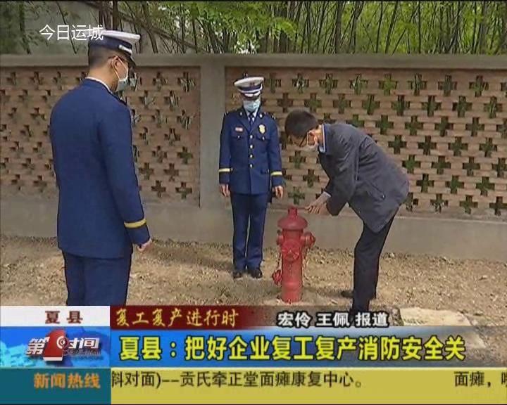 【复工复产进行时】夏县:把好企业复工复产消防安全关