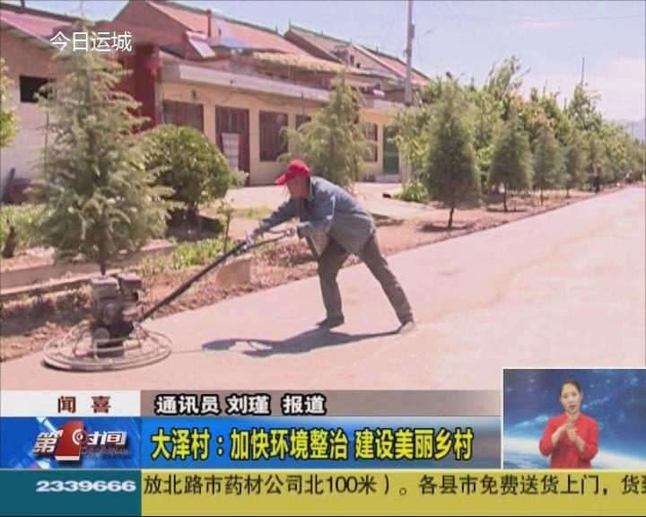 聞喜大澤村:加快環境整治 建設美麗鄉村