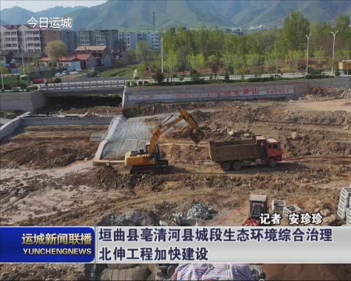 垣曲縣亳清河縣城段生態環境綜合治理北伸工程加快建設