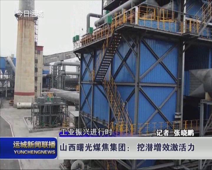 【工業振興進行時】山西曙光煤焦集團:挖潛增效 激發活力