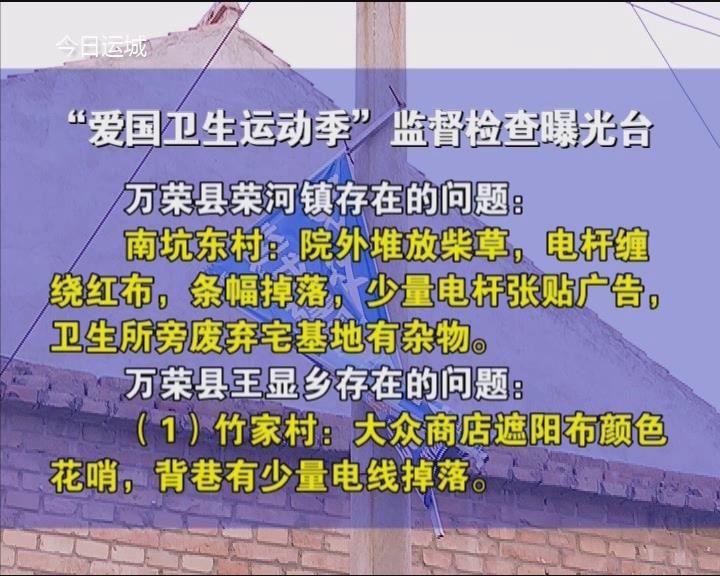 """""""爱国卫生运动季""""监督检查曝光台  督查组在万荣县监督检查时发现问题"""