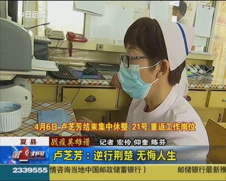 【战疫英雄谱】卢芝芳:逆行荆楚  无悔人生