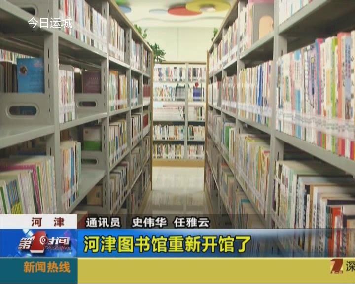 河津图书馆重新开馆了