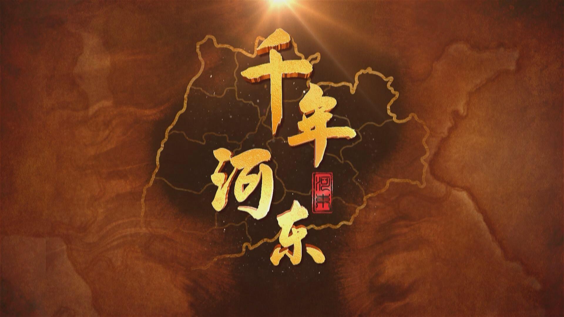 千年河东 国保·运城——永济栖岩寺