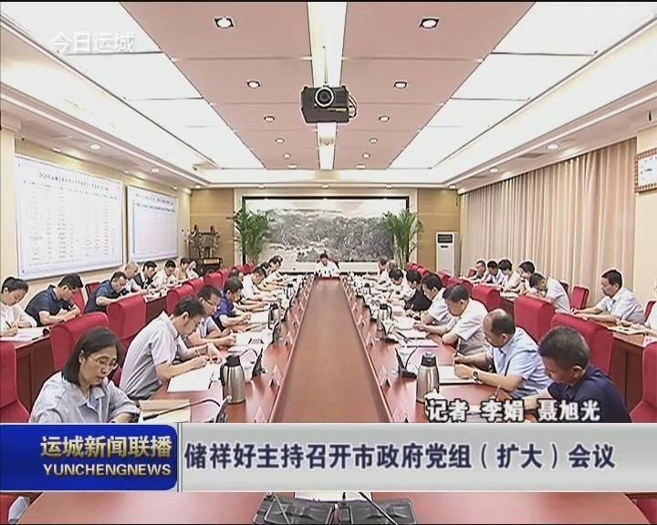 储祥好主持召开市政府党组(扩大)会议