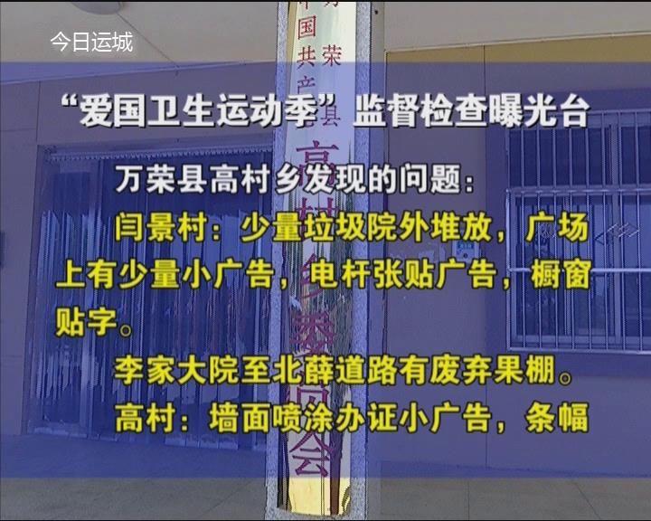 """""""爱国卫生运动季""""监督检查曝光台:督察组在万荣县监督检查时发现问题"""