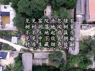 非遗 | 运城平陆一带独特的窑洞营造技艺(国家级非物质文化遗产代表性项目)
