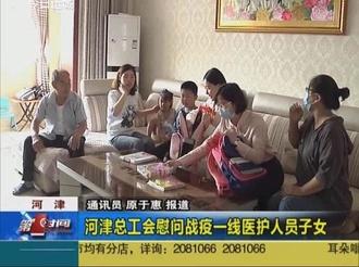 河津总工会慰问抗疫一线医护人员子女