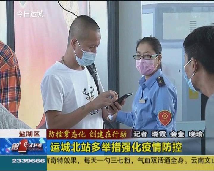 【防控常态化 创建在行动】运城北站多举措强化疫情防控