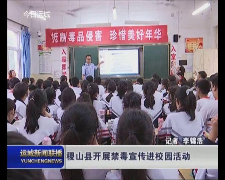 稷山縣開展禁毒宣傳進校園活動