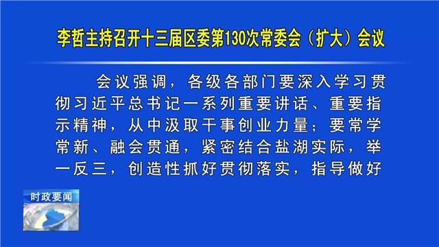 李哲主持召开十三届区委第130次常委会(扩大)会议
