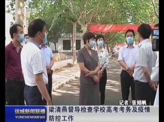 梁清燕督导检查学校高考考务及疫情防控工作