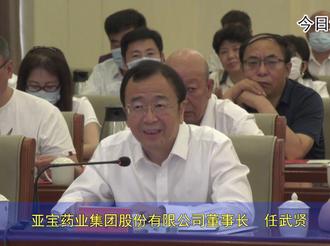 任武贤:争做全国大健康板块的领先企业