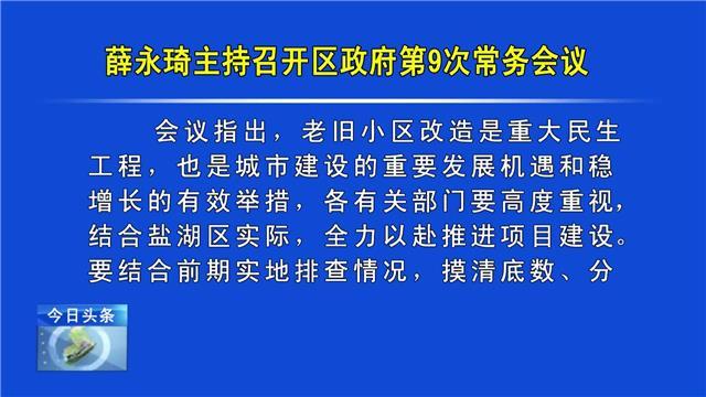 薛永琦主持召开区政府第9次常务会议
