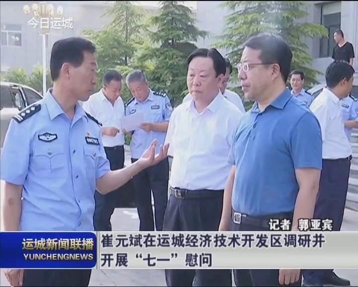 """崔元斌在運城經濟技術開發區調研并開展""""七一""""慰問"""