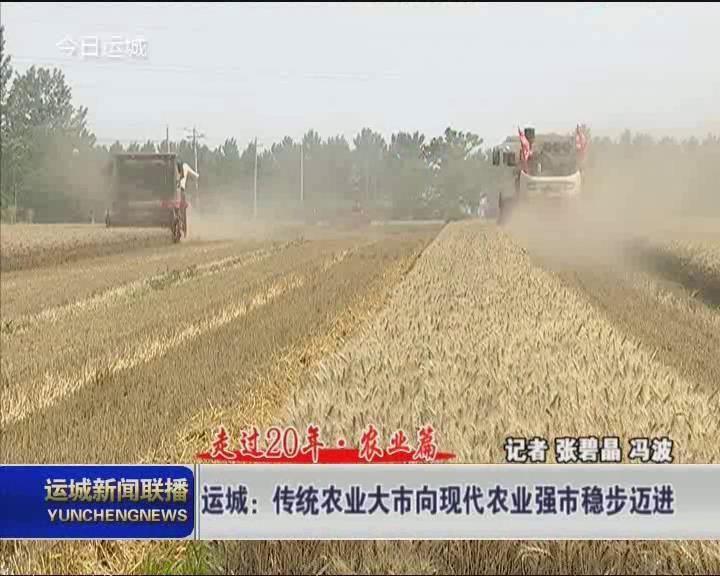 【走过20年·农业篇】运城:传统农业大市向现代农业强市稳步迈进