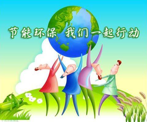 广电总局:书写新时代节能新篇章 奏响绿色发展主旋律