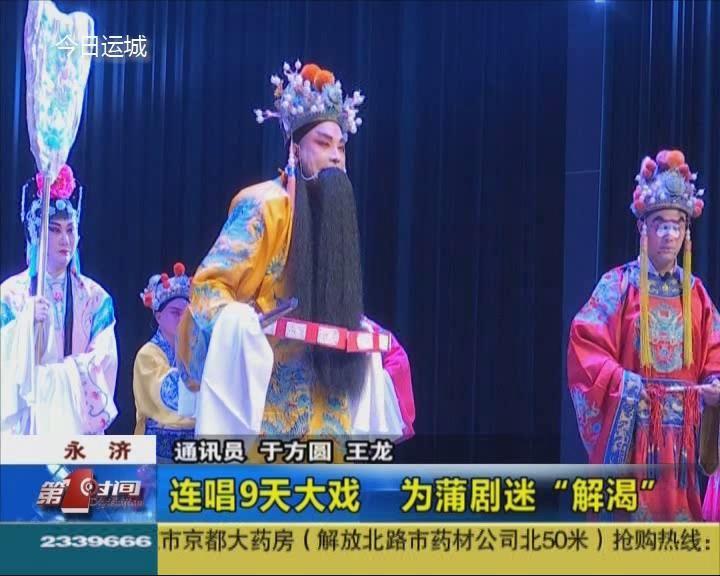 """永濟:連唱9天大戲 為蒲劇迷""""解渴"""""""