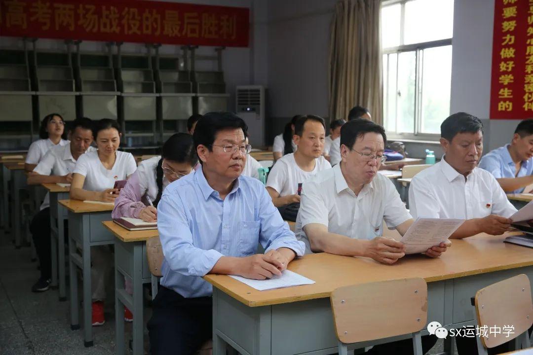 运城中学各支部开展6月主题党日活动