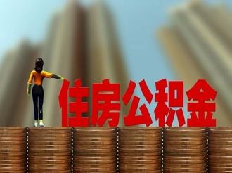 運城市個人自愿繳存者住房公積金繳存和使用管理辦法(試行)