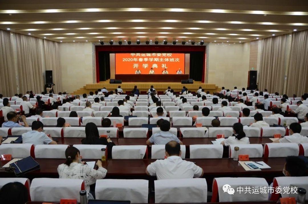 运城市委党校举行2020年春季学期主体班开学典礼
